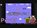 【字幕付き】しんすけのマリオブラザーズPart5