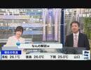 最新気象解説 リポート009解説 (2020-06-22)