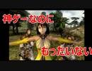 【マグナカルタ】ちょいクソよりの神ゲーPart6