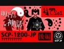 【No. 9-2 | SCP-1200-JP】明日の神話 後編【ゆっくり解説】