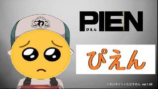 【配信切り抜き】しょんのぴえん 2020/6/21