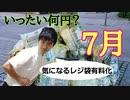 【2020年】7月1日~のセブンイレブンのレジ袋有料化について