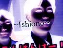 石川の到達点【Ishione】