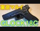 【グロック18C】東京マルイ ガスブローバック フルオート 連射 エアソフトガン BB弾 サバゲー おすすめ トピック TokyoMarui GLOCK18C  GBB