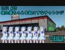 [ETS2]ACS 寝た葵ちゃんを起こすなチャレンジ1~5回目(2敗)_1080p