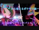 【ポケモン剣盾】「エ」から始まるランクバトル 7 【エルレイド】