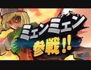 """1080p高画質版【スマブラSP】新DLC「""""ARMSファイターミェンミェン""""」参戦!!!!PV【大乱闘スマッシュブラザースSPECIAL 】"""