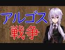【3分戦史解説】アルゴス戦争【VOICEROID解説】