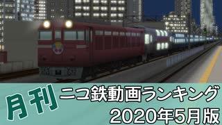【A列車で行こう】月刊ニコ鉄動画ランキング2020年5月版