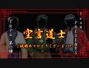 【TRPG】中華でキョンシーなTRPG!『空言道士』~最終話