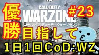 【CoD:WARZONE】概ね日刊CoD:WZ#23【BR SOLOS】