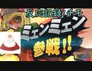"""【反応記録:チモ】2020/06/22 """"ARMSファイター""""のつかいかた"""
