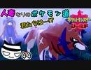 【ポケモン盾】人妻なりのポケモン道。44歩目【雪乃セア】