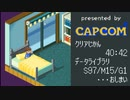 【エグゼ3】4倍速でプラグイン #28(終)