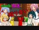 【Gang Beasts】noob放送_nh №108