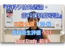 『歯科予防処置論・歯科保健指導論』Ⅲ編 各論 1章-⑥ 歯科衛生評価[3]-Case Study(1)-前半