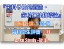 『歯科予防処置論・歯科保健指導論』Ⅲ編 各論 1章-⑥ 歯科衛生評価[3]-Case Study(1)-後半