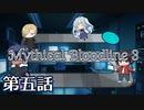 【ゆっくりTRPG】Mythical Bloodline3:届かぬ日々~第五話~【DX3rd】