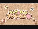 【NNIオリジナル】うさぎにだってランドセル【ugumugu/うぐむぐ】