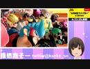 【ミェンミェン】ARMSファイターのつかいかたを見たよ【日本人の反応シリーズ】