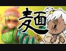 【日本人の反応】麺、桜井、自宅にて。【一等星あらた】