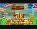 土管封鎖して逃げるマリオw【マリオメーカー2】