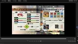 [プレイ動画] 戦国無双4の長篠の戦い(武田軍)をあかねでプレイ