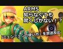 【スマブラSP】ARMS知らない2人組が見る「ミェンミェンの使い方」反応動画
