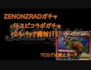 【バトスピコラボ】初心者がTCGをやってみたら番外編【ゼノンザード】