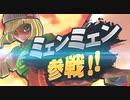 【実況】ミェンミェン参戦発表/つかいかたを反応実況【2020.6.22】