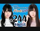 【第244回】かな&あいりの文化放送ホームランラジオ! パっとUP
