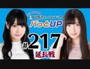 【延長戦#217】かな&あいりの文化放送ホームランラジオ! パっとUP