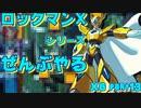 【ロックマンX6】ロックマンXシリーズ全部やる6 part13 【ゲイト】