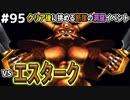 【DQMJ2P実況 #95】【破壊神の目覚め】エスタークイベントに挑戦します。ドラクエジョーカー2プロフェッショナルを初見実況プレイ!