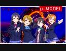 【ラブライブ!MAD】フ・ル・ヘッ・ヘッ・ヘッ(μ-MODEL)【P-MODEL】