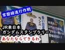 【スタンプラリー】JR 東日本 機動戦士ガンダムスタンプラリーあなたならできるわ(2020)