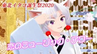 【東北イタコ誕生祭2020】イタコ姉さまの恋のミュージック・アワー【VOICEROIDMMD】