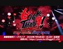 MASOCHISTIC ONO BAND 7月5日(日)無観客無料トークライブ開催記念!過去ライブ・ダイジェスト映像