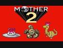超能力に憧れる男がmother2を実況プレイ #16