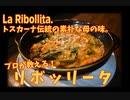 フィレンツェの母の味?野菜と豆とパンのおかゆ「リボッリータ」