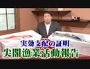 【守るぞ尖閣】石垣島より鮮魚が到着!25日に議員会館で「尖閣の現在の映像」と「海の幸」をお披露目します[桜R2/6/23]