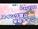 【VOICEROID実況】スイング禁止で甲子園へ【Part00】【栄冠ナイン】(みずと)