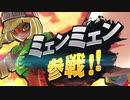 【スマブラSP】ARMS・ミェンミェン参戦!【動画ジャンプ無】
