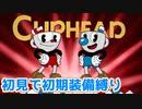 """【Cuphead】#1 凄いアニメーションとエグイ難易度の名作アクション""""カップヘッド""""を初見で初期装備縛りプレイ!"""