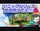 [ソニックお誕生日記念] 歌ってみた!BGMクイズ![29周年] from 7.62FF