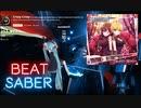 【Beatsaber】クレイジークレイジー