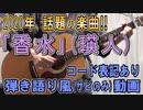 【コード譜あり】瑛人「香水」サビだけ弾き語り風【演奏動画】