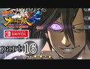 【ナルティメットストーム4】忍道を貫く者 par16