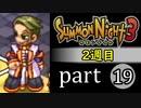 【サモンナイト3(2週目)】殲滅のヴァルキリー part19