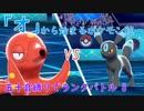 【ポケモン剣盾】「オ」から始まるランクバトル 8 【オクタン】